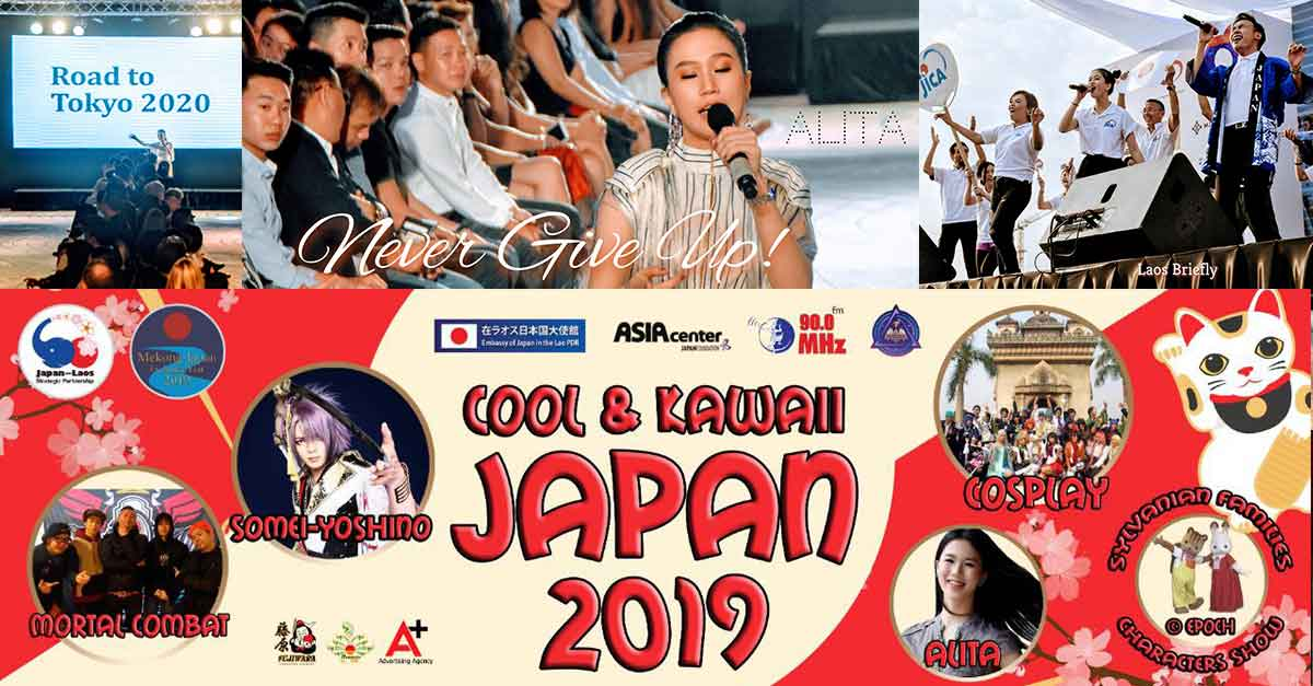 Alita Alounsavath at Cool & Kawaii Japan 2019 in Vientiane, Laos