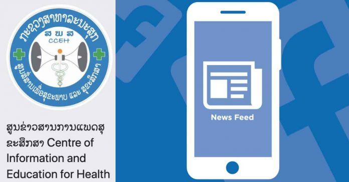 Ministry of Health Facebook Page to Post Realtime Updates