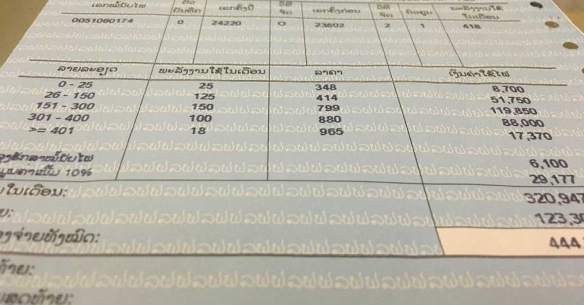 Electricity rate increase alarms Lao residents