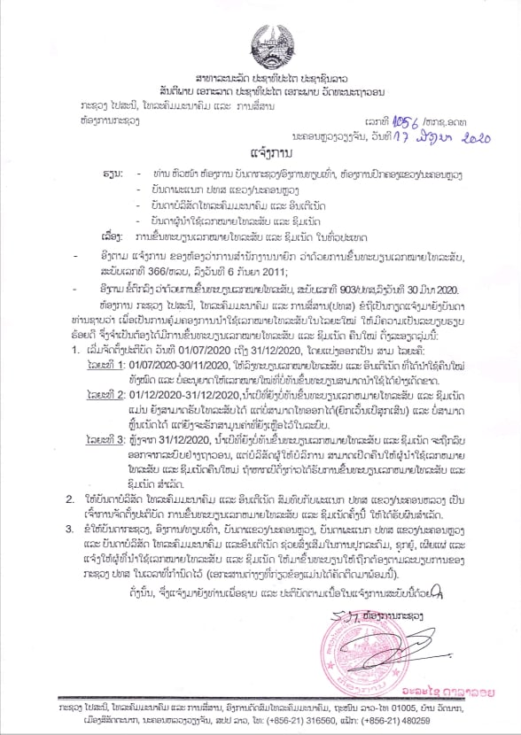 Ministry of Post and Telecommuncations Notice to Register all Phone Numbers