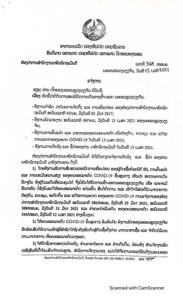 Prime Minister's Office Notice on Lockdown