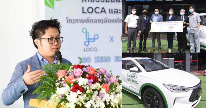 LOCA and BYD LAO Collaboration